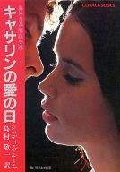 キャサリンの愛の日 / ジュディ・ブルーム