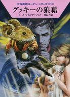 宇宙英雄ローダン グッキーの狼藉(478) / クラーク・ダールトン/ハンス・クナイフェル