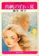 真帆の白い夏 / 藤木靖子