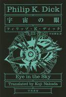 宇宙の眼 / フィリップ・K・ディック