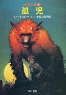 野獣の書 孤児(1) / ロバート・ストールマン