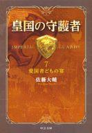 皇国の守護者 愛国者どもの宴 (文庫版)(7) / 佐藤大輔