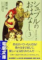 シュプルのおはなし Grandpa's Treasure Box(3) / 雨宮諒