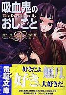 吸血鬼のおしごとSP The Days Gone By / 鈴木鈴