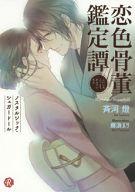 恋色骨董鑑定譚 ~ノスタルジック・シュガードール~ / 斉河燈
