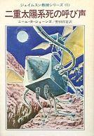 ランクB)1)ジェイムスン教授シリーズ 二重太陽系の呼び声 / ニール・R・ジョーンズ