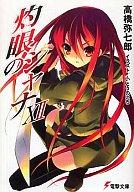 灼眼のシャナ(12) / 高橋弥七郎