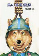 馬の首風雲録 / 筒井康隆