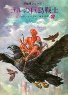 反地球シリーズ ゴルの巨鳥戦士(1) / ジョン・ノーマン