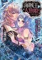海賊王と人魚姫 獰猛な覇者に身も心も奪われて / 玉紀直