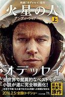 上)火星の人 (新版) / アンディ・ウィアー