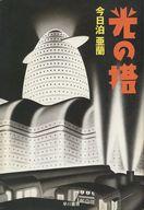 光の塔 / 今日泊亜蘭