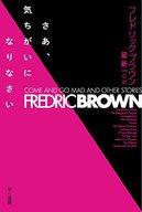 さあ、気ちがいになりなさい / フレドリック・ブラウン