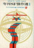 年刊SF傑作選(1) / ジュディス・メリル