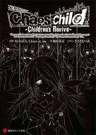 CHAOS;CHILD -Children's Revive-  / 梅原英司