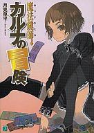魔法鍵師カルナの冒険(1) / 月見草平