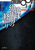 地球幼年期の終わり (新版) / アーサー・C・クラーク