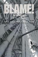 BLAME! THE ANTHOLOGY / 小川一水/九岡望/飛浩隆/酉島伝法/野﨑まど/原作:弐瓶勉