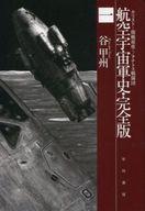 航空宇宙軍史・完全版(1) / 谷甲州