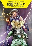 宇宙英雄ローダン 無限アルマダ(551) / K・H・シェール/クラーク・ダールトン