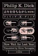 去年を待ちながら (新訳版) / フィリップ・K・ディック/訳:山形浩生