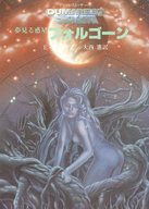 デュマレスト・サーガ 夢見る惑星フォルゴーン(2) / E・C・タブ