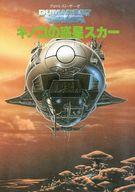 デュマレスト・サーガ キノコの惑星スカー(5) / E・C・タブ