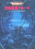 デュマレスト・サーガ 流血惑星チャード(11) / E・C・タブ