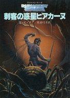 デュマレスト・サーガ 刺客の惑星ヒアカーヌ(20) / E・C・タブ