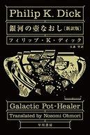 銀河の壺直し (新訳版) / フィリップ・K・ディック