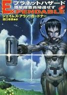 上)プラネットハザード 惑星探査員帰還せず / ジェイムズ・アラン・ガードナー/関口幸男