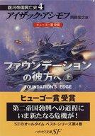 4上)銀河帝国興亡史 ファウンデーションの彼方へ  / アイザック・アシモフ