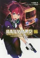 RAIL WARS! -日本國有鉄道公安隊-(14) / 豊田巧