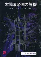 太陽系帝国の危機 / ロバート・A・ハインライン