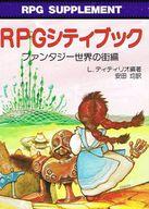 ランクB)RPGシティブック ファンタジー世界の街編 / L・ディティリオ/訳:安田均