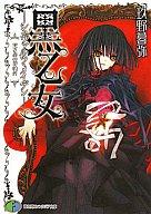 黒乙女-シュヴァルツ・メイデン- 黒き森の契約者  / 玖野暮弥