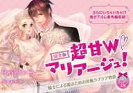 完全版 超甘Wマリアージュ! 騎士による姫のための究極ラブラブ物語 / 永谷圓さくら