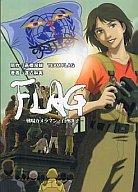 FLAG -戦場カメラマン・白州冴子-  / 渡辺麻実 原作:高橋良輔、TEAM FLAG