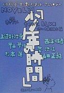 NOVEL21 少年の時間-text.BLUE / 上遠野浩平/菅浩江/平山夢明/杉本蓮/西澤保彦/山田正紀