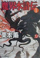 魔界水滸伝 (ハルキ文庫版)(1) / 栗本薫