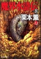 魔界水滸伝 (ハルキ文庫版)(8) / 栗本薫