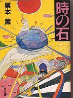 時の石 / 栗本薫
