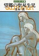 グイン・サーガ  望郷の聖双生児(7) / 栗本薫