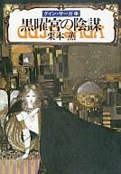 グイン・サーガ 黒曜宮の陰謀(21) / 栗本薫