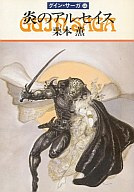 グイン・サーガ 炎のアルセイス(44) / 栗本薫