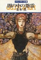 グイン・サーガ 闇の中の怨霊(46) / 栗本薫