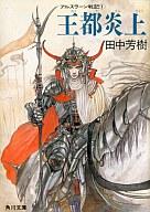 アルスラーン戦記 (角川文庫版) 王都炎上(1) / 田中芳樹
