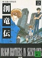 創竜伝 摩天楼の四兄弟(ドラゴン)(2) / 田中芳樹