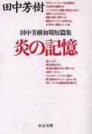 炎の記憶 田中芳樹初期短篇集 / 田中 芳樹