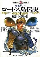 RPGリプレイ ロードス島伝説(1) / 高山浩/グループSNE